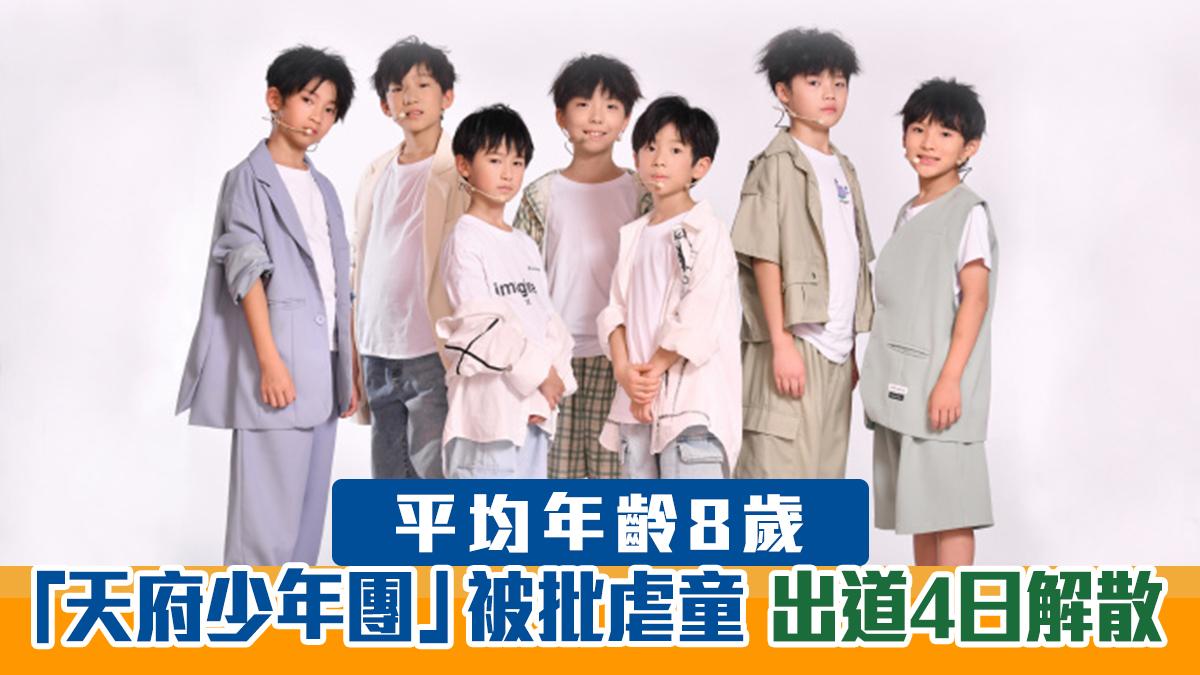 【最短命男團】平均8歲「天府少年團」被官媒批虐童 出道4日解散
