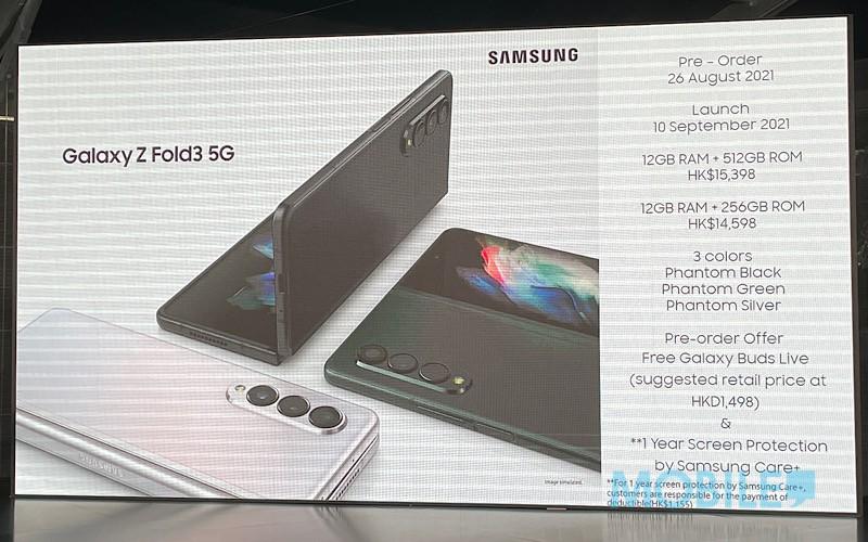最平 $8,298 有交易,Galaxy Z Fold3、Z Flip3 港版發佈