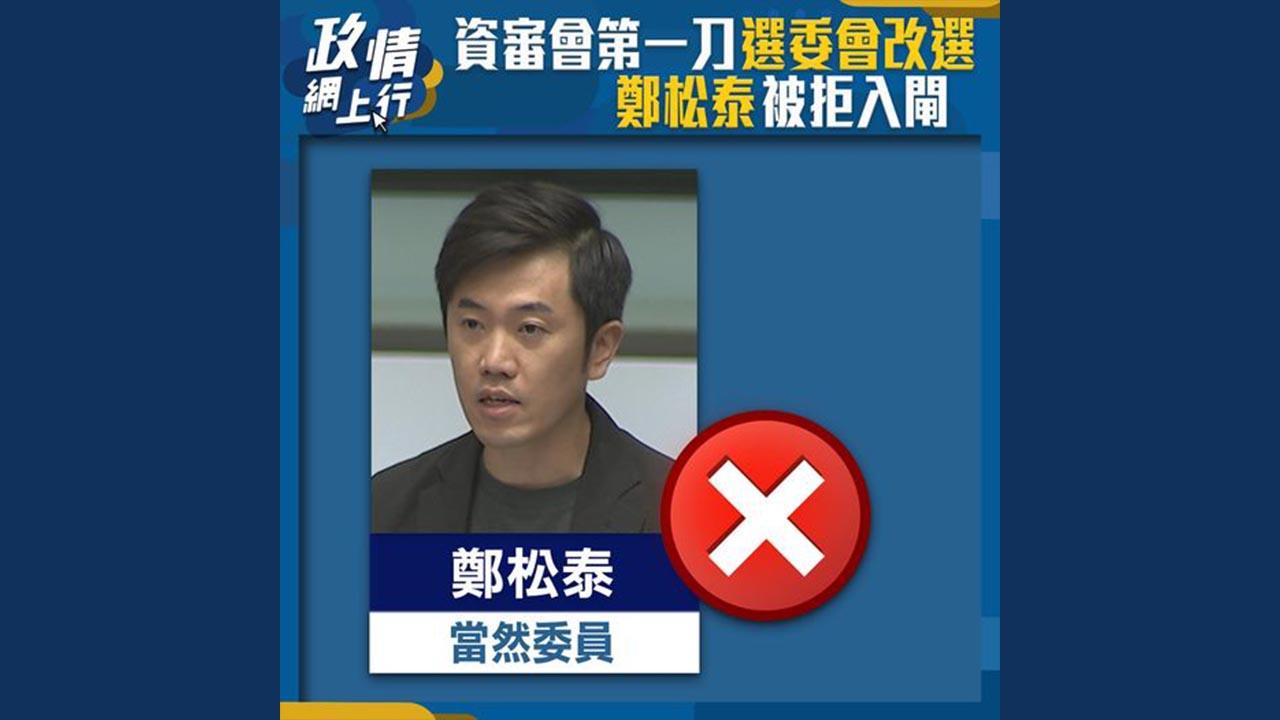 【政情網上行】資審會第一刀選委會改選 鄭松泰被拒入閘