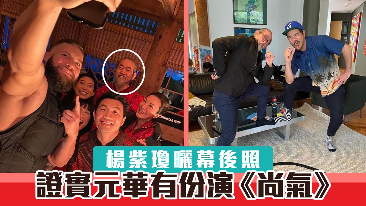 楊紫瓊新相確定元華有份演《尚氣》 紅衫造型曝光