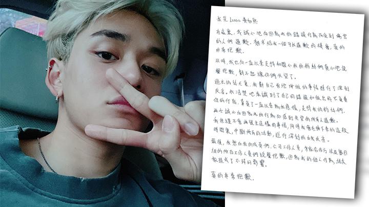 【足本全文】NCT香港成員Lucas桃色醜聞懶人包 繁體手寫信道歉