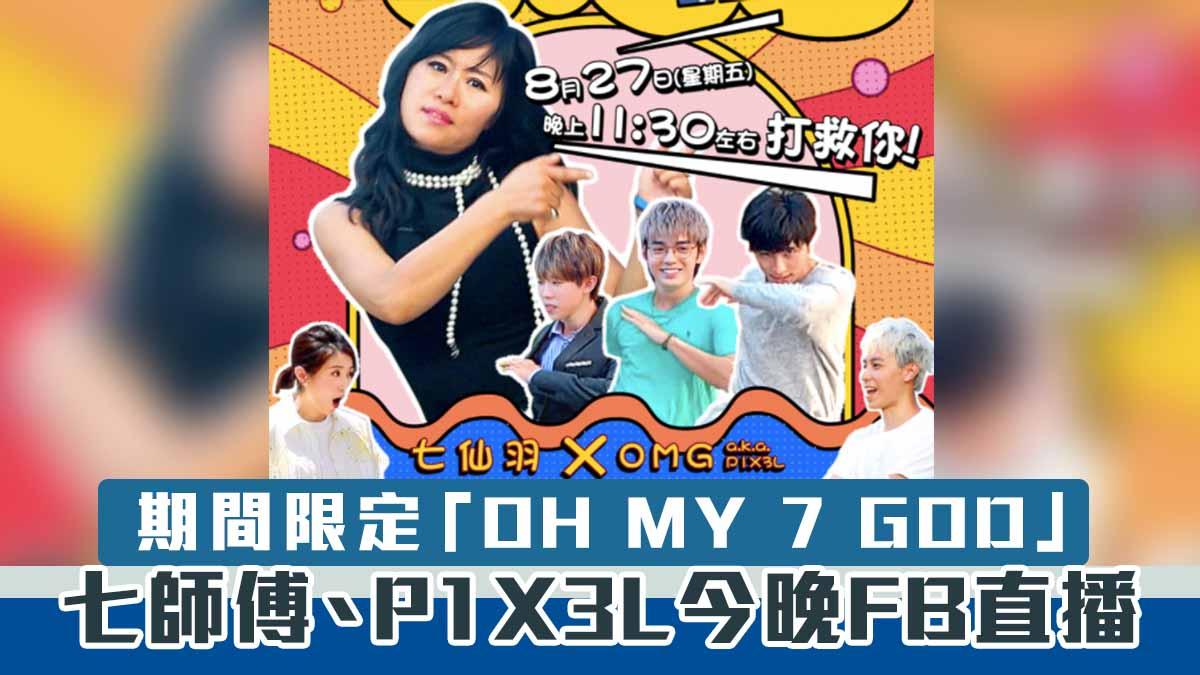 【派福利】七師傅、P1X3L 組成「OH MY 7 GOD」 今晚 Facebook 直播問答大會