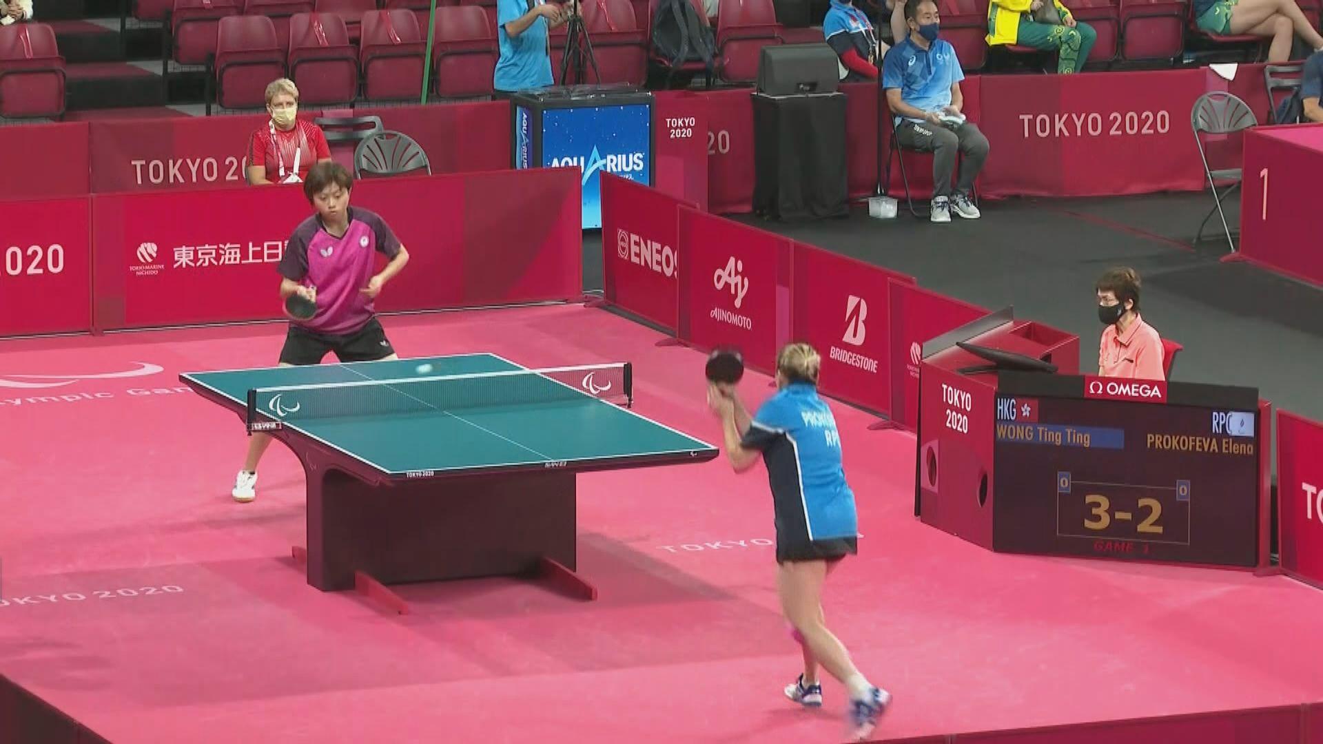 東京殘奧會 王婷莛乒乓球女單TT11級為港奪得銅牌