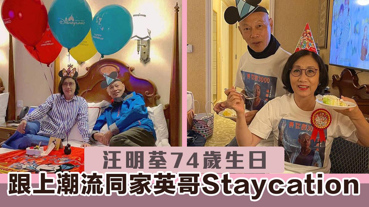 汪明荃74歲生日 跟上潮流同家英哥Staycation