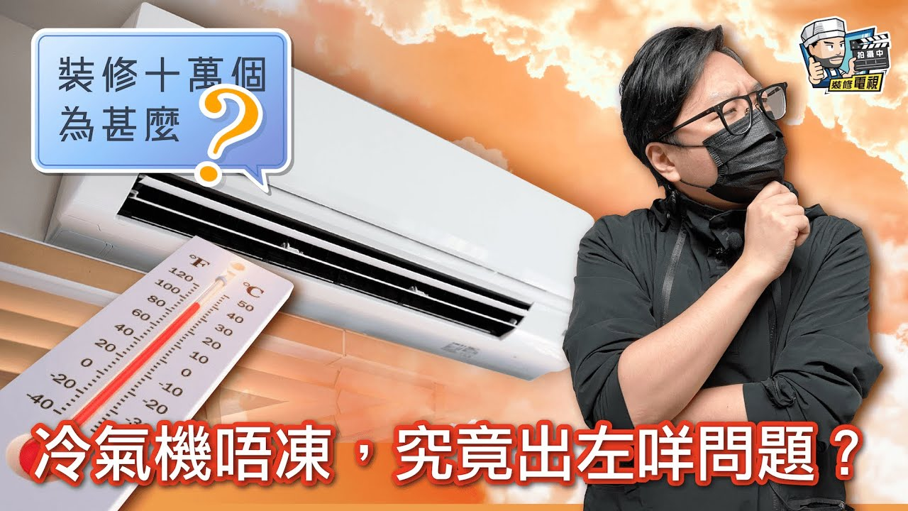 【裝修顧問】冷氣不冷怎麼辦?要買新的嗎?