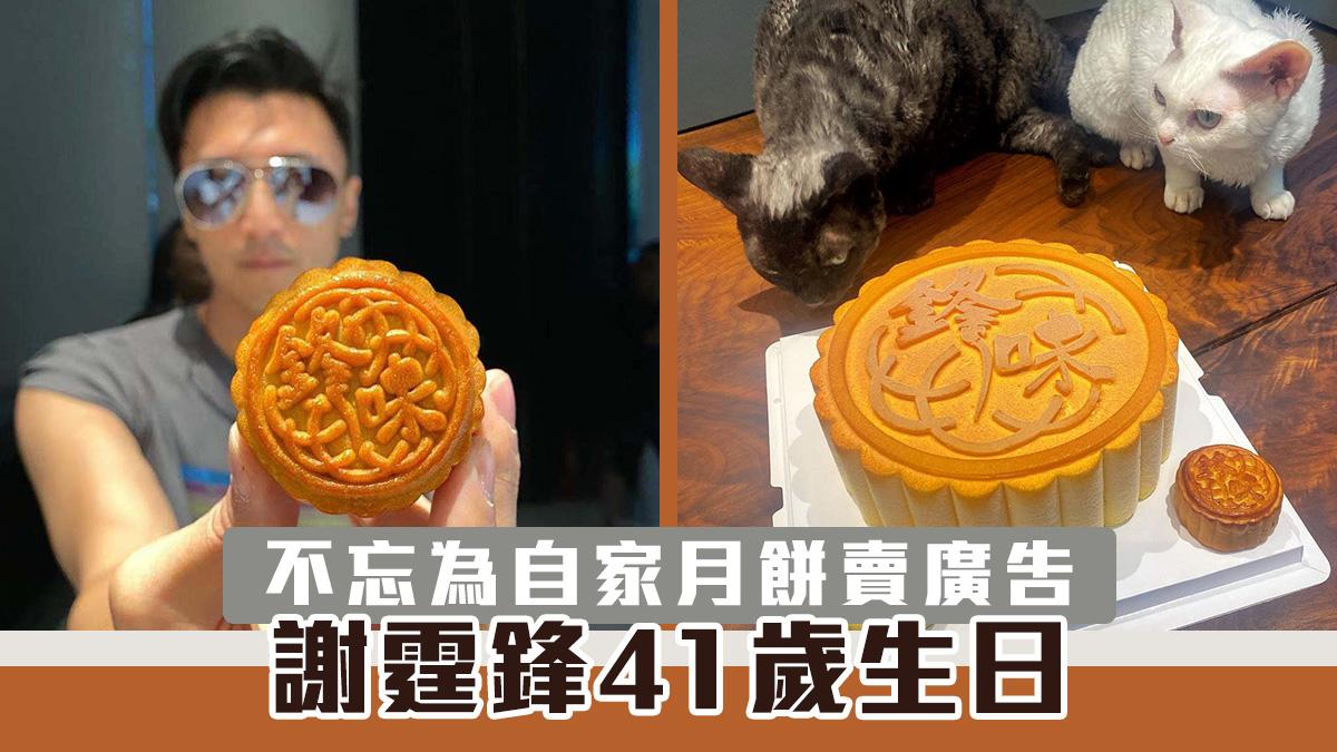 謝霆鋒41歲生日 不忘為自家月餅賣廣告