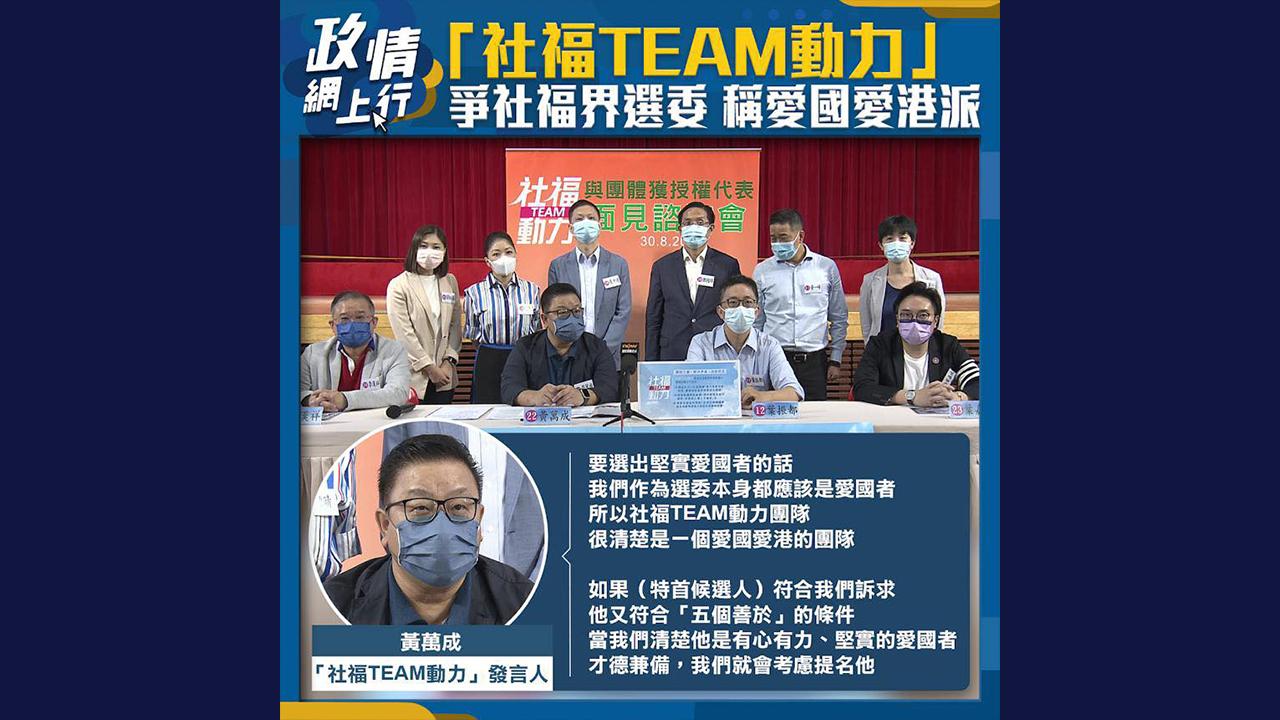 【政情網上行】「社福TEAM動力」爭社福界選委 稱愛國愛港派