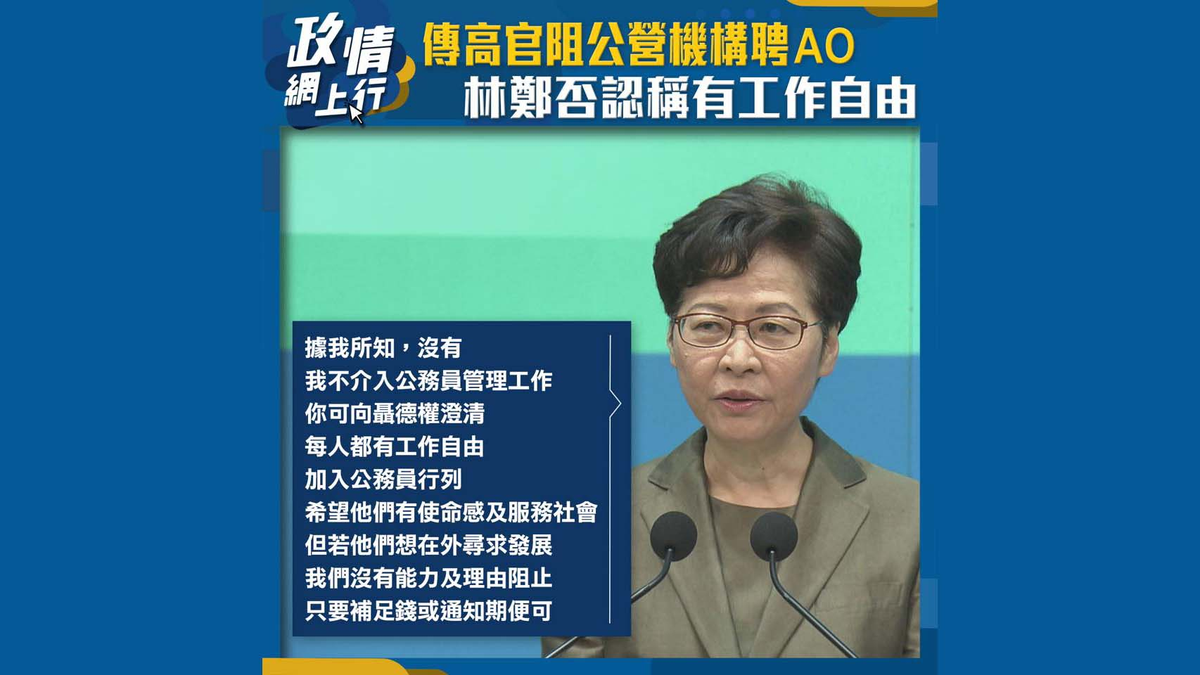 【政情網上行】傳高官阻公營機構聘AO 林鄭否認稱有工作自由