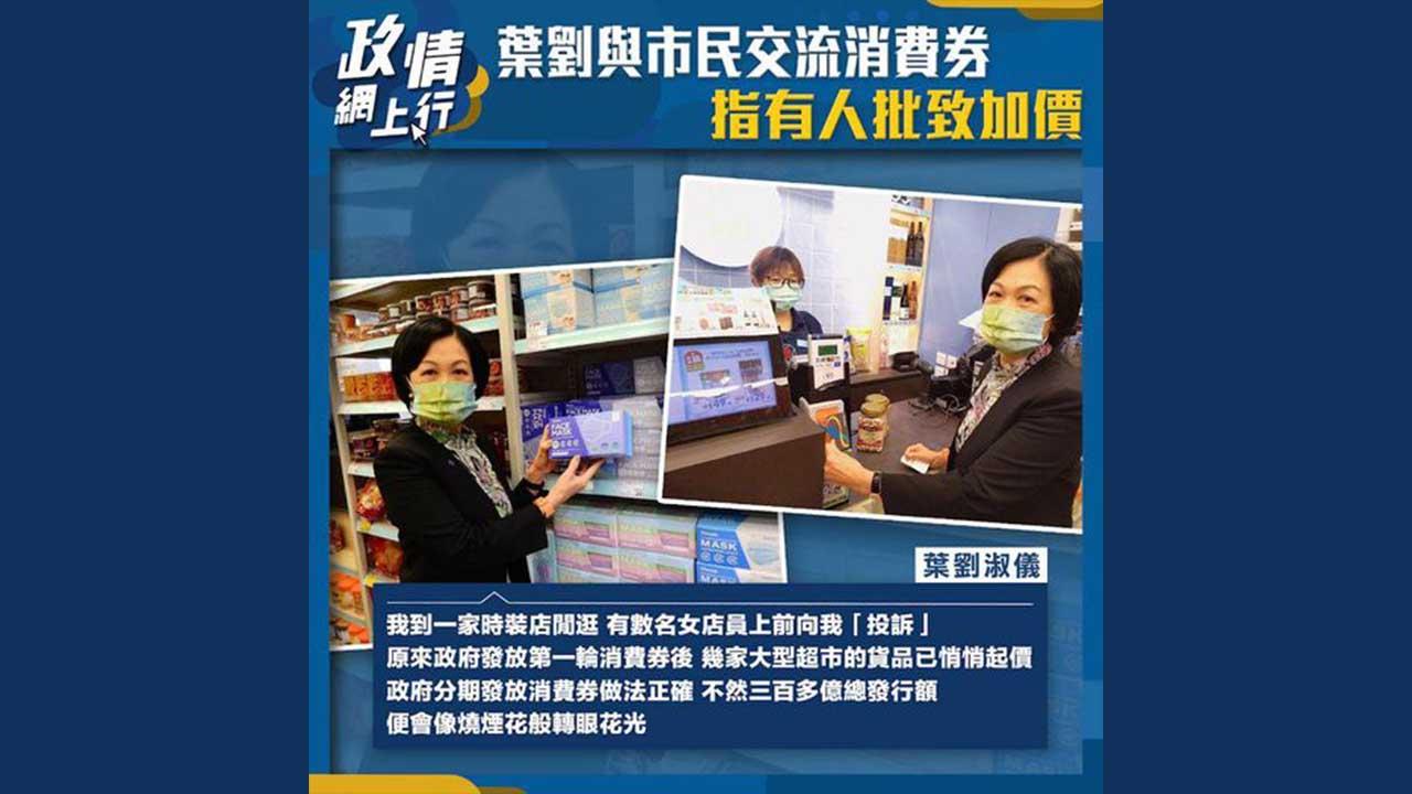 【政情網上行】葉劉與市民交流消費券 指有人批致加價