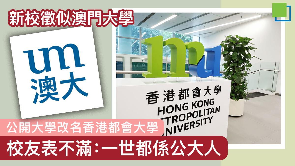 【開學日】公開大學正式改名香港都會大學 校友表不滿:一世都係公大人