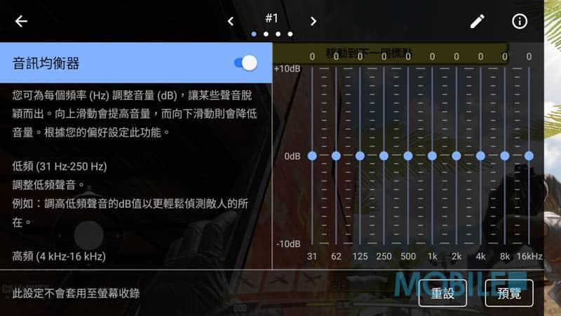 ▲ 音效平衡器可調整及增強遊戲環境音效