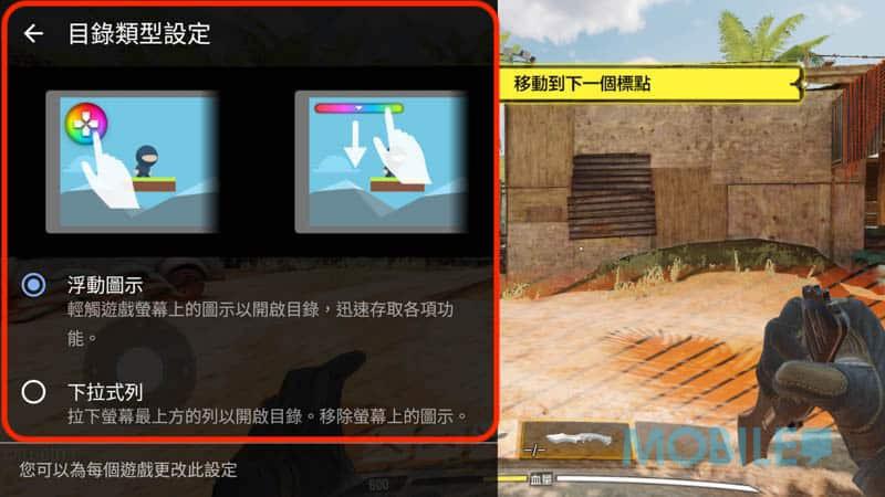 ▲ 加強版《遊戲增強器》,可選滑動畫面或懸浮視窗按鍵啟動