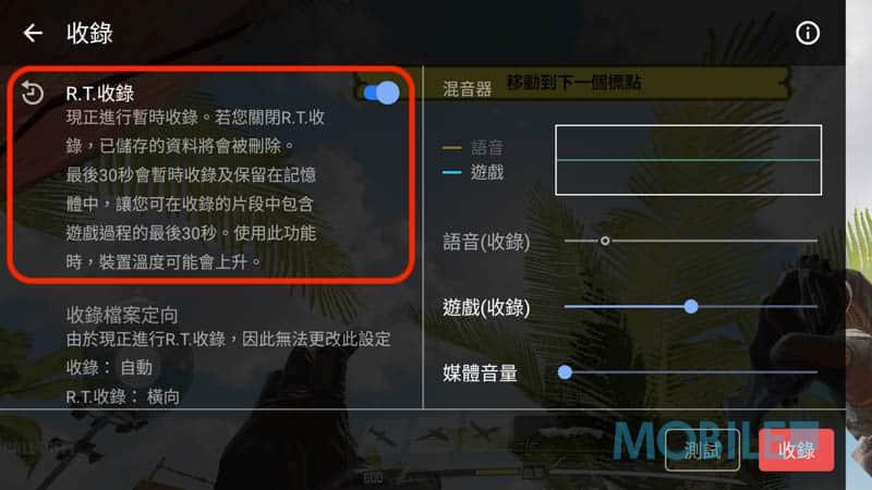 ▲ R.T. 倒帶時間記錄,可自動預錄 30 秒遊戲畫面,方便截取珍貴畫面