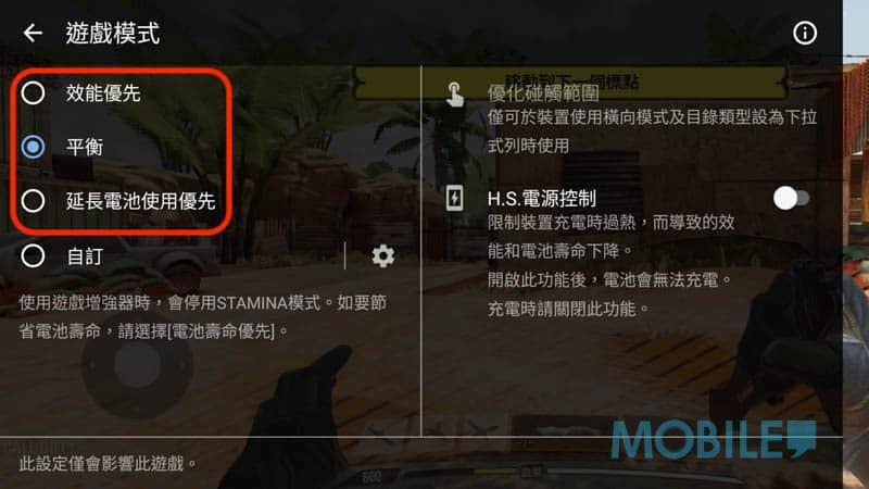 ▲ 預載三種遊戲電量模式,亦能自訂詳細內容