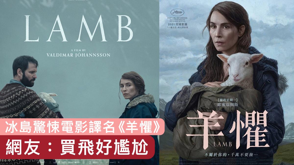 冰島驚悚電影譯名《羊懼》與「陽具」同音 網友:好尷尬