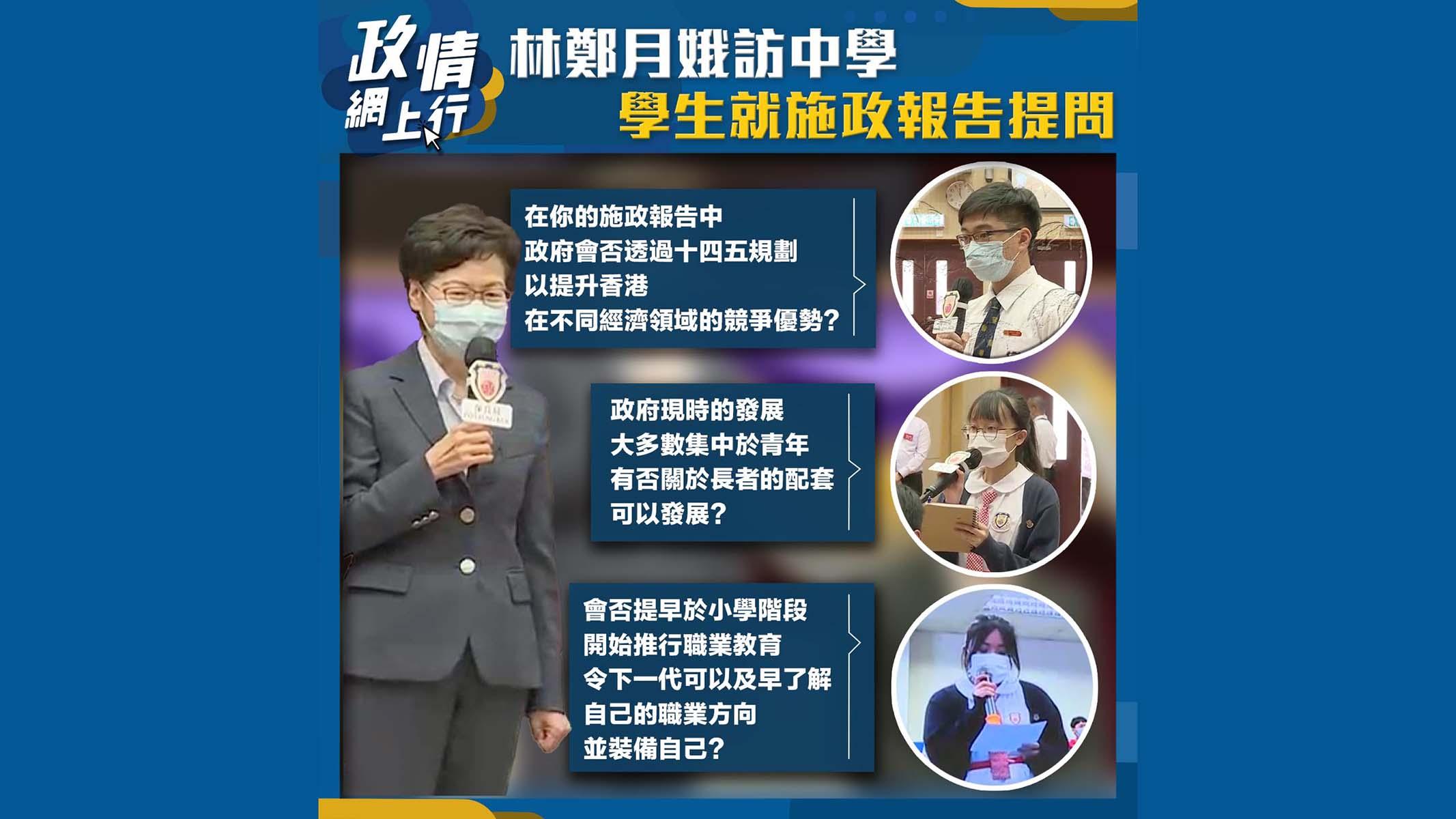 【政情網上行】林鄭月娥訪中學 學生就施政報告提問
