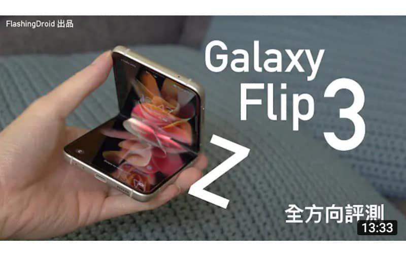 Samsung Galaxy Z Flip 3 全方向評測!追加 120Hz 螢幕、雙喇叭、IPX8 防水!定價 $8,298 踏出摺疊螢幕手機主流化第一步?by FlashingDroid