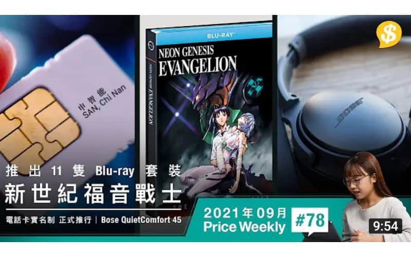 電話卡實名制正式推行.EVA推出11隻Blu-ray套裝.經典外觀Bose QuietComfort 45 【Price Weekly #78 2021年9月】