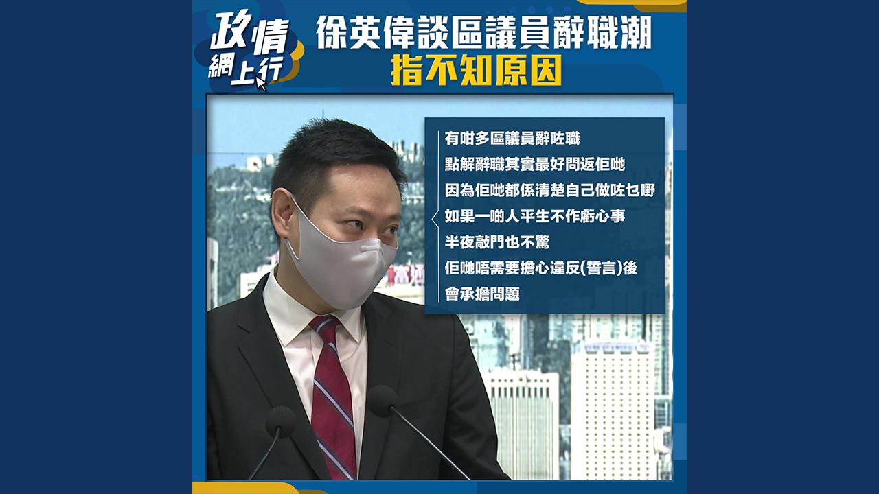 【政情網上行】徐英偉談區議員辭職潮 指不知原因