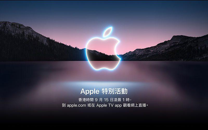 【Apple 發佈會】下週三凌晨 1 點開騷,或推新 iPhone、Apple Watch 可能仲有 AirPods