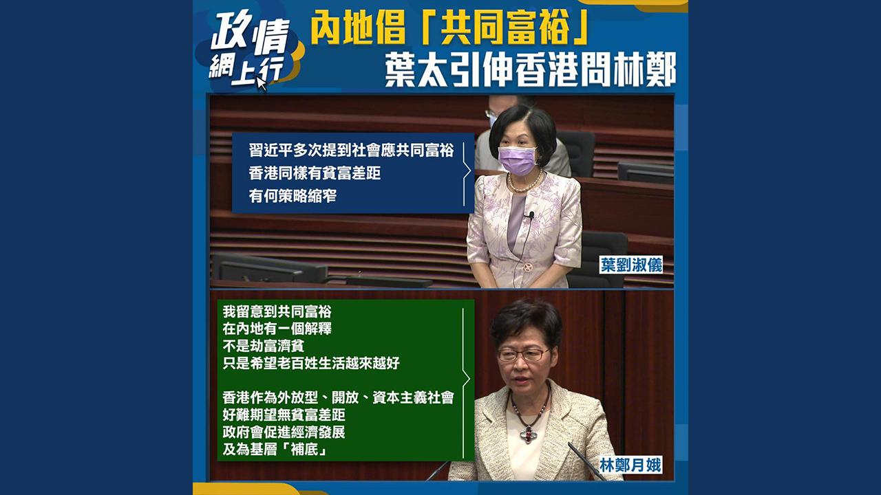 【政情網上行】內地倡「共同富裕」 葉太引伸香港問林鄭