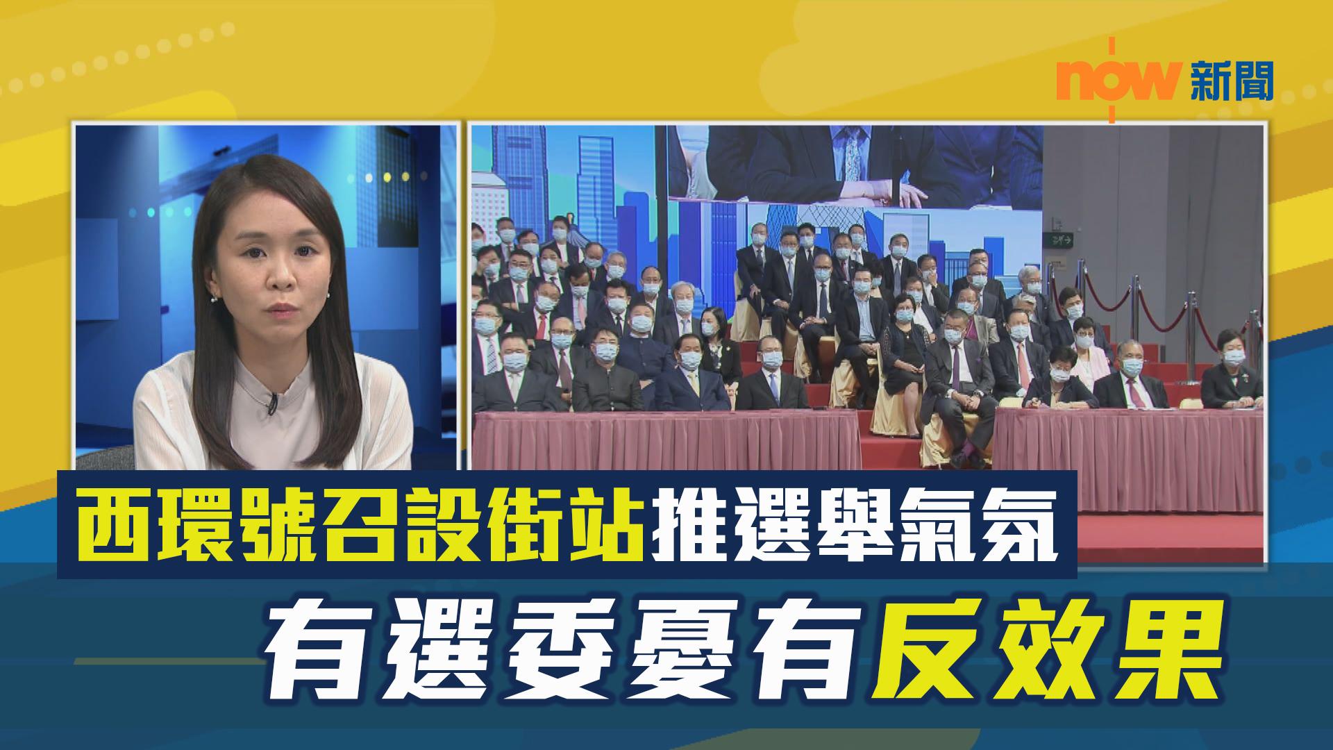 【政情】西環號召設街站推選舉氣氛 有選委憂有反效果