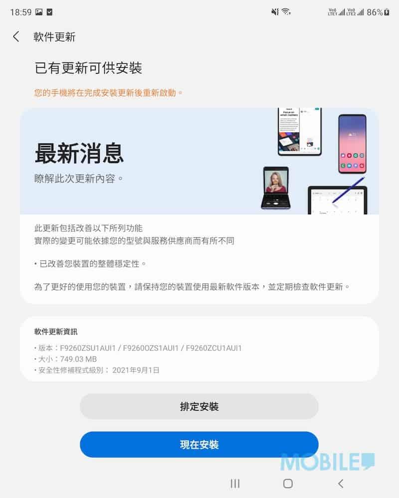 出完機記得升級,Galaxy Z Fold3 港版推送 9 月保安更新