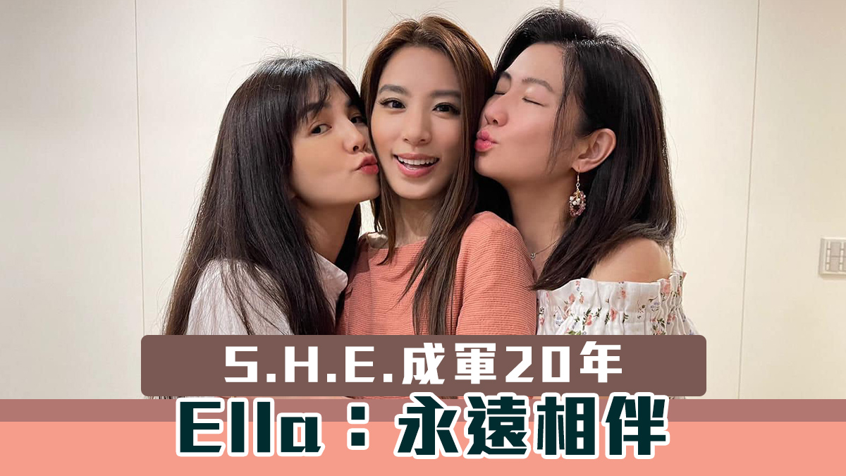 S.H.E.成軍20年 Ella:永遠相伴