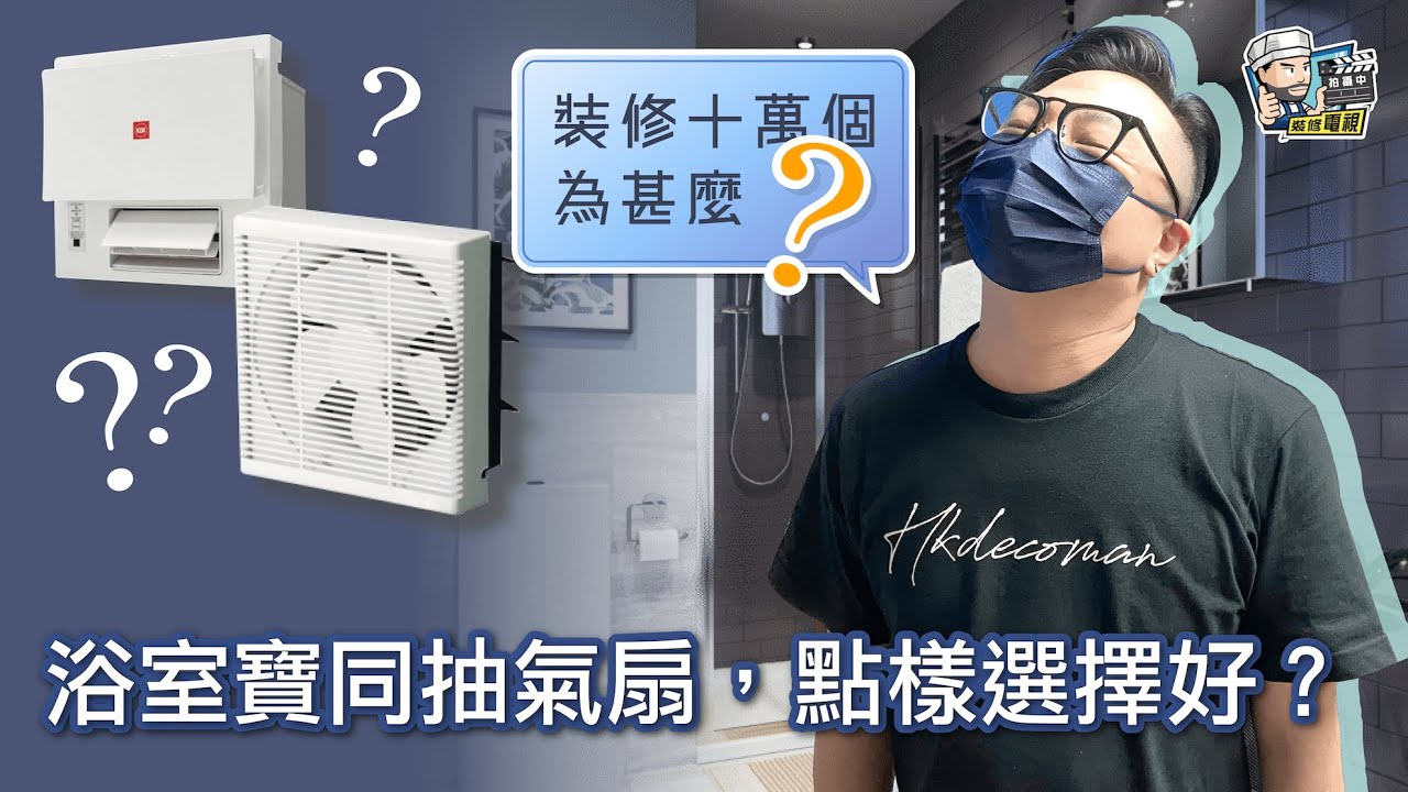 【裝修顧問】浴室寶、抽氣扇應選擇哪個?