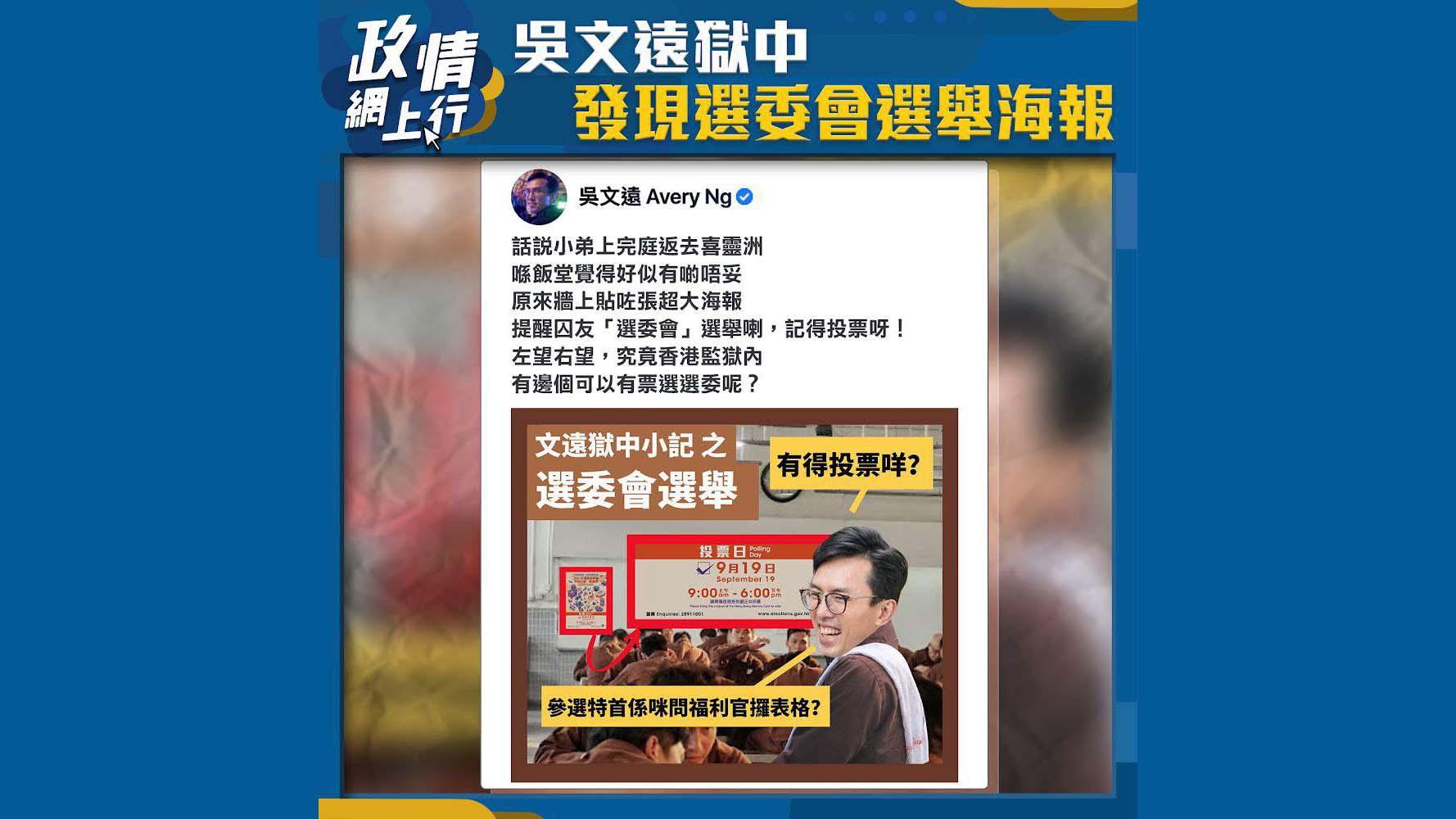 【政情網上行】吳文遠獄中發現選委會選舉海報