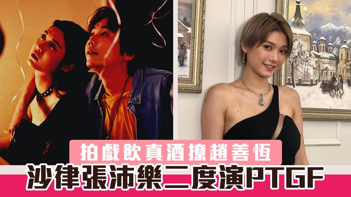 張沛樂二度演PTGF 拍戲飲真酒撩趙善恆
