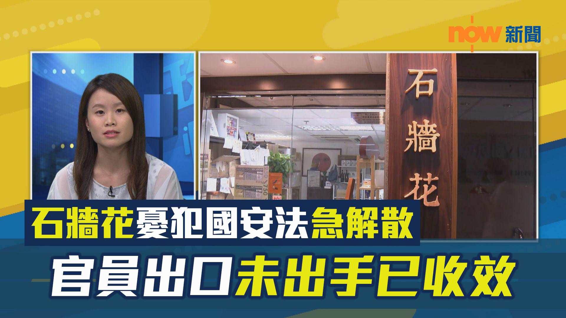 【政情】石牆花憂犯國安法急解散 官員出口未出手已收效