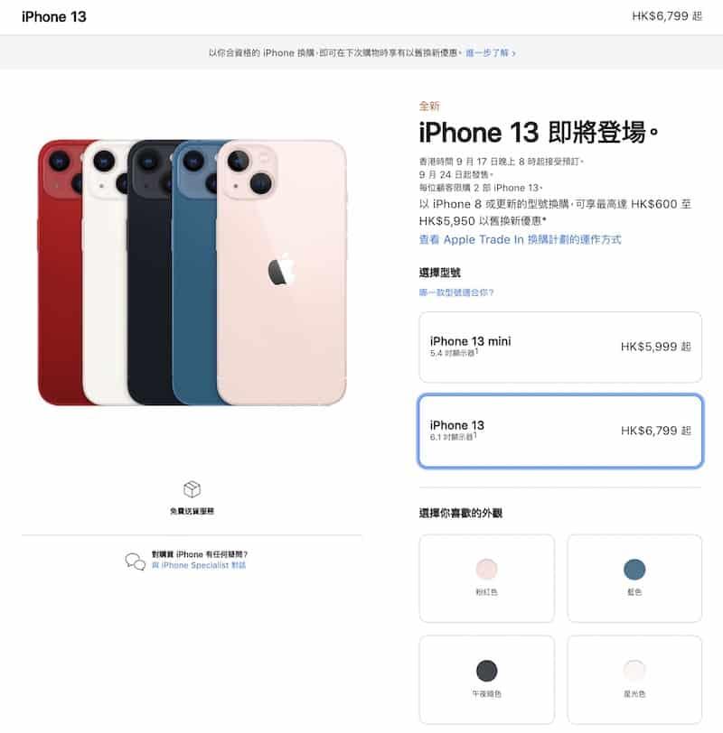【Apple Event】容量升級機價不加,鏡頭升級 iPhone 13/13 mini 正式發佈