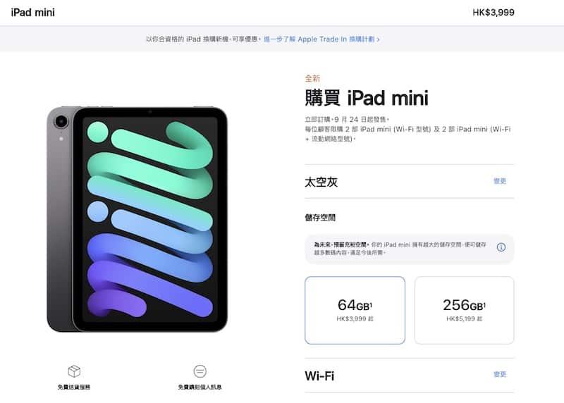 【Apple Event】忽然殺出!機側 Touch ID 鍵、8.3 吋 Liquid Retina 芒,四千有找 iPad Mini 下週上市