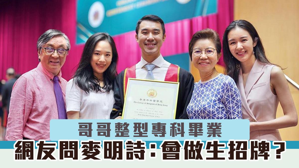 哥哥整型專科畢業 網友問麥明詩:會唔會做生招牌?