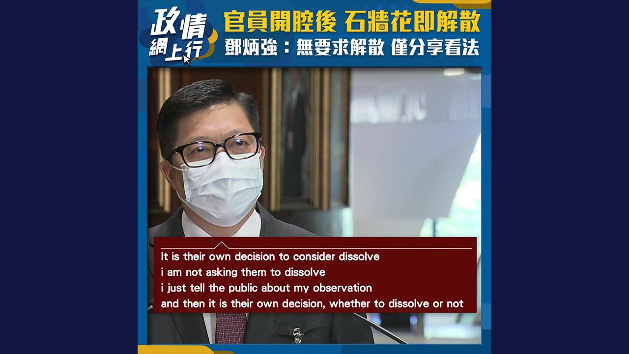 【政情網上行】官員開腔後 石牆花即解散 鄧炳強:無要求解散 僅分享看法