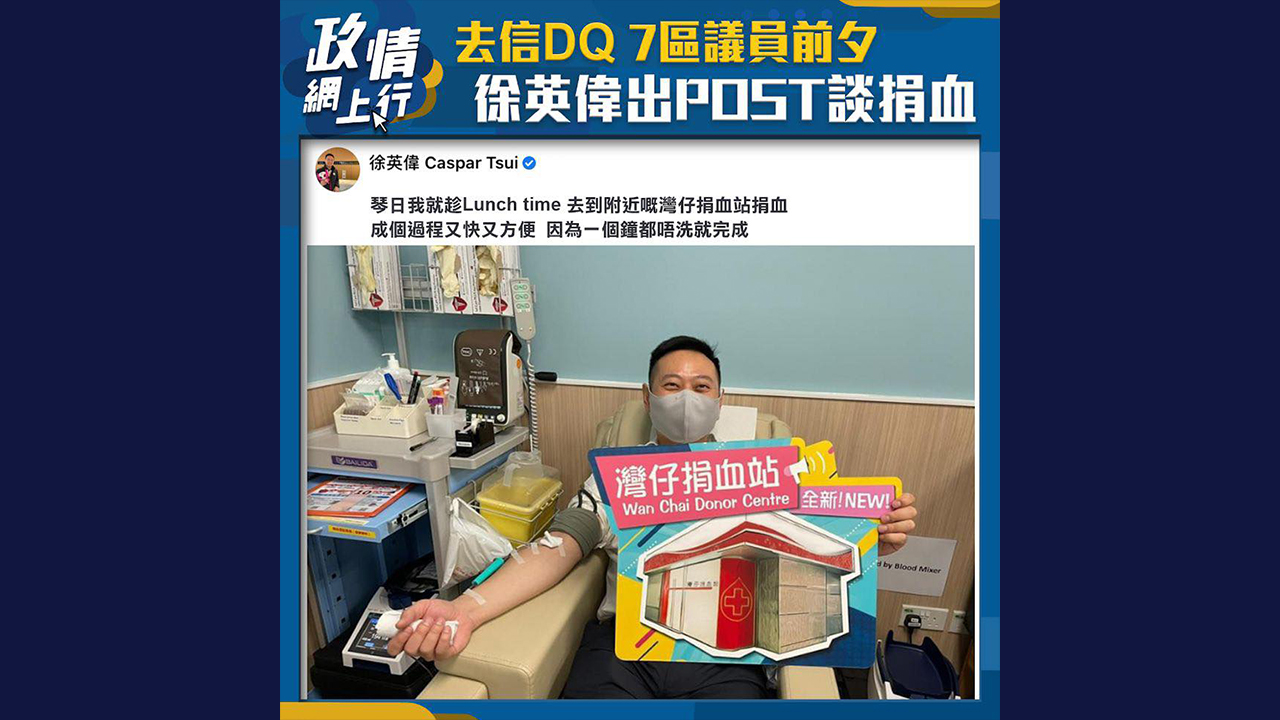 【政情網上行】去信 DQ 七區議員前夕 徐英偉出Post談捐血