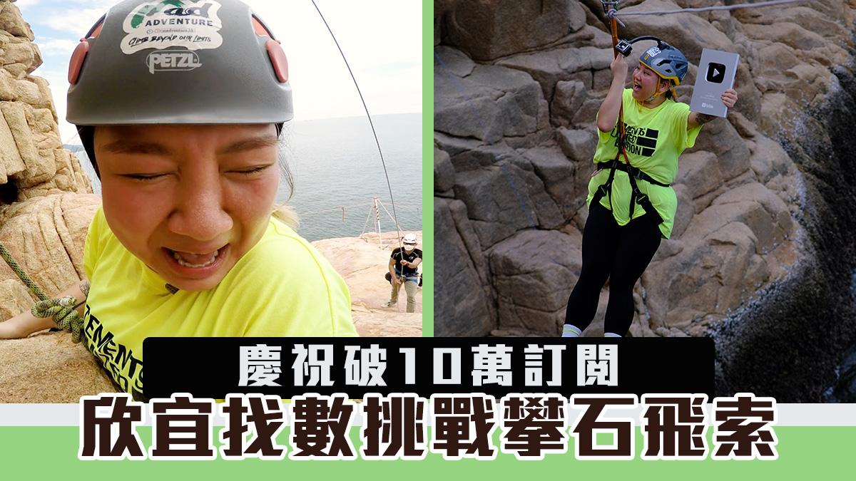 【片】慶祝破10萬訂閱 欣宜畏高照「找數」挑戰攀石飛索