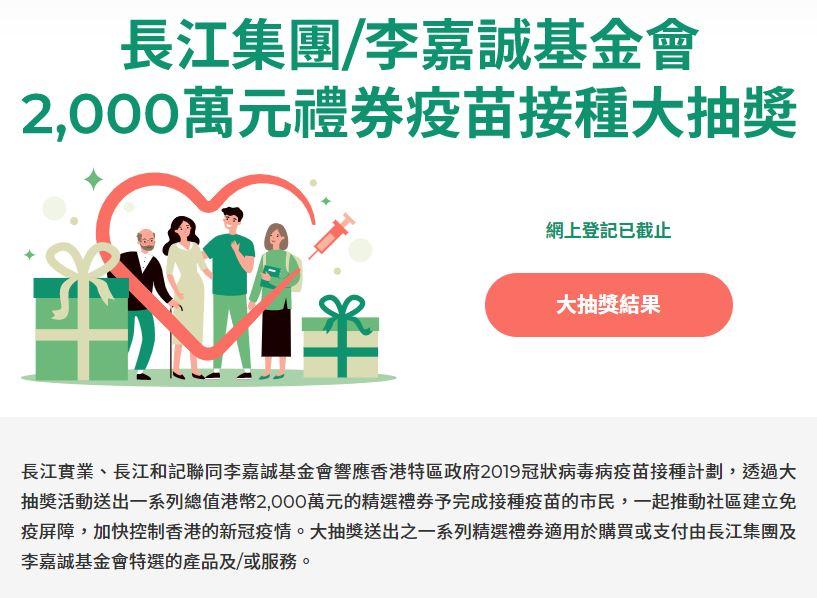 【附連結】長江集團及李嘉誠基金會疫苗接種大抽獎公布結果