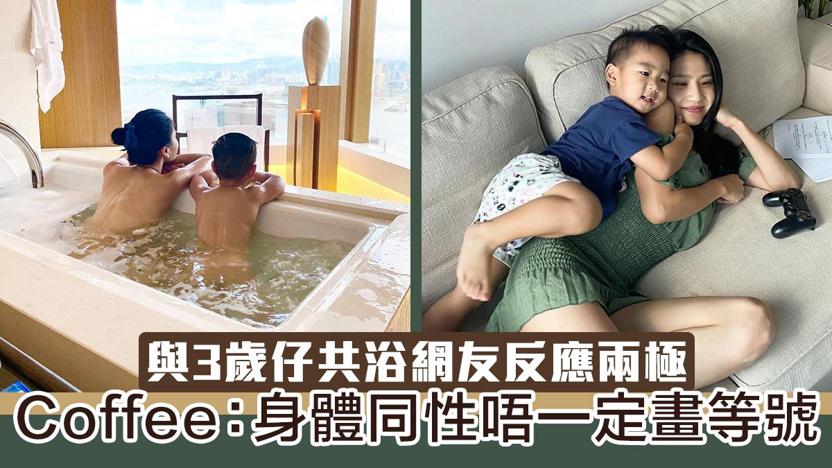 與3歲仔共浴網友反應兩極 Coffee:身體同性唔一定畫等號