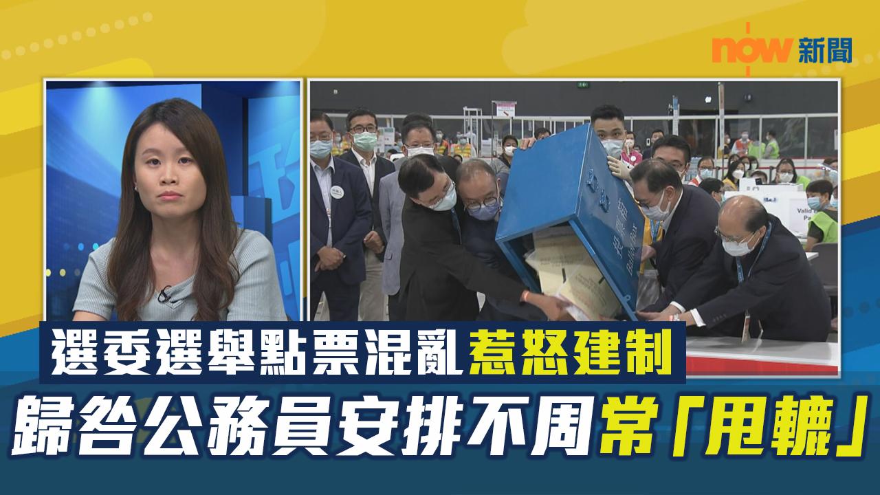 【政情】選委選舉點票混亂惹怒建制 歸咎公務員安排不周致「甩轆」
