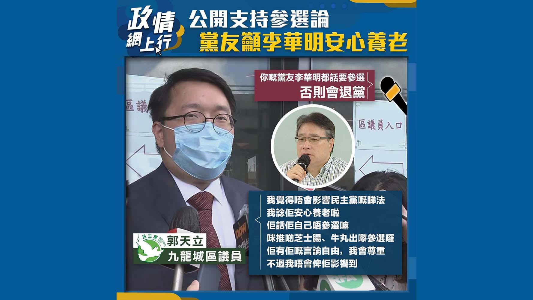 【政情網上行】公開支持參選論 黨友籲李華明安心養老