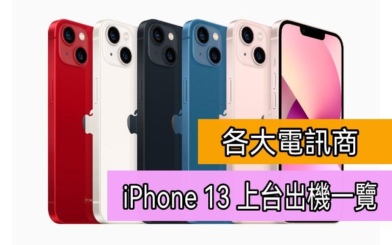 各大電訊商 iPhone 13 系列上台出機一覽