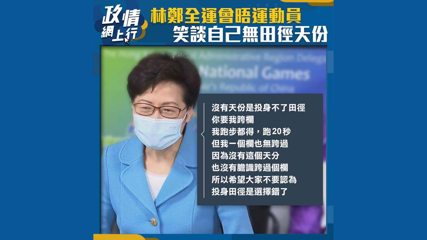 【政情網上行】林鄭全運會晤運動員 笑談自己無田徑天份