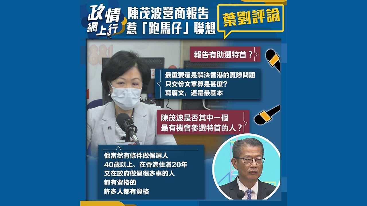 【政情網上行】陳茂波營商報告惹「跑馬仔」聯想