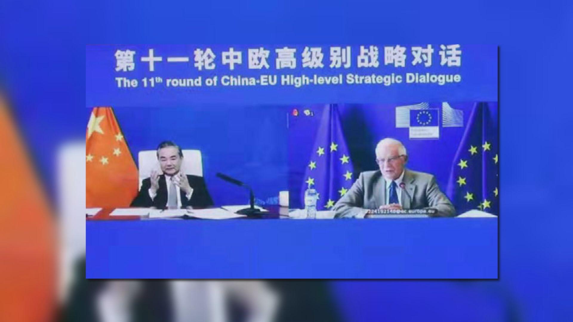 中歐舉行戰略對話 有討論香港及台灣問題