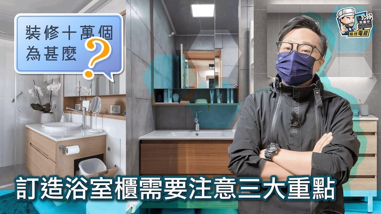 【裝修】購買或訂造浴室鏡櫃 3大注意事項!