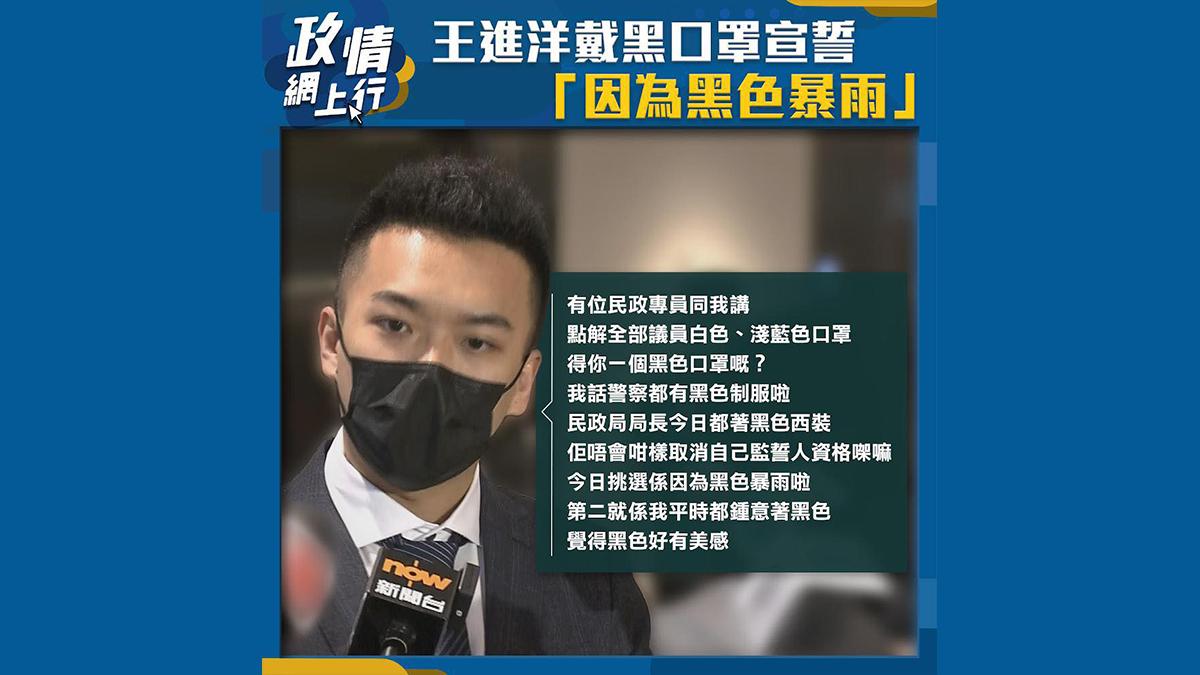 【政情網上行】王進洋戴黑口罩宣誓「因為黑色暴雨」