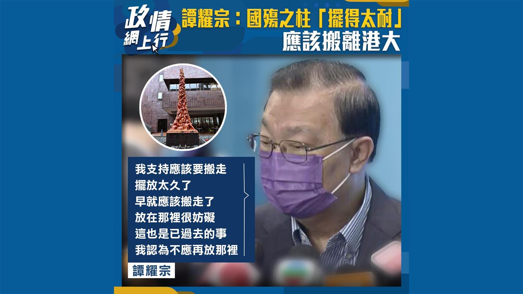 【政情網上行】譚耀宗:國殤之柱「擺得太耐」 應該搬離港大