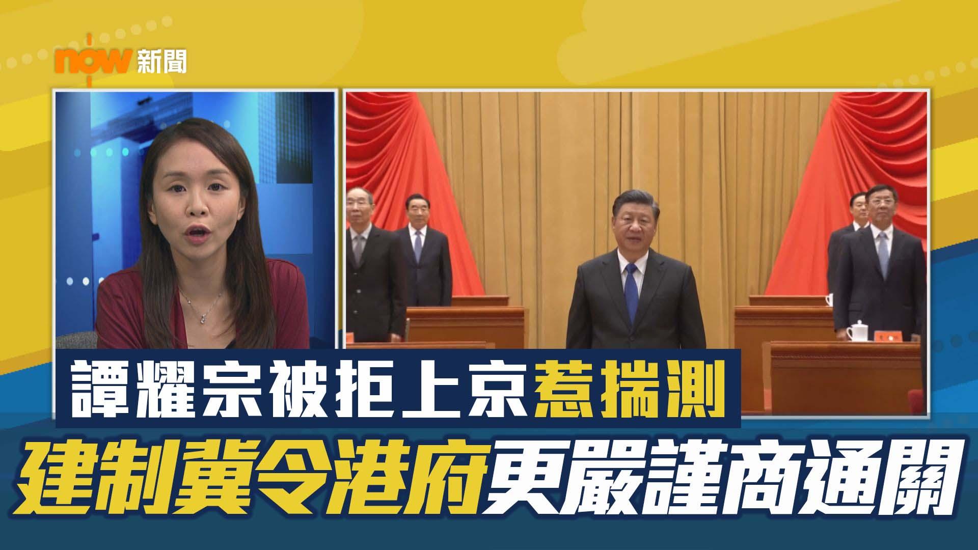 【政情】譚耀宗被拒上京惹揣測 建制冀令港府更嚴謹商通關